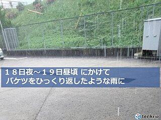 中国地方 あす18日の通勤、通学時は西部で雨、夜は早めに帰宅を