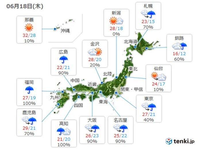 北日本も大気の状態が不安定