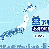 18日 お帰り時間の傘予報 九州~東海は激しい雨も
