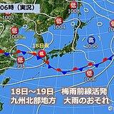 九州北部地方 18~19日大雨のおそれ 200ミリも