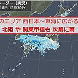 雨雲は東海地方に 東日本も午後は次第に雨