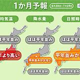 東・西日本は7月初旬まで梅雨の中休みも 1か月予報