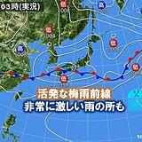 19日 九州~関東 広く雨 午前中は非常に激しく降る所も