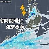 東北 帰宅時間帯に強まる雨 土曜も太平洋側北部で梅雨空