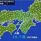 関西 晩春の頃の肌寒さ 20日はカラッとした陽気に