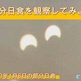 部分日食を観察してみよう