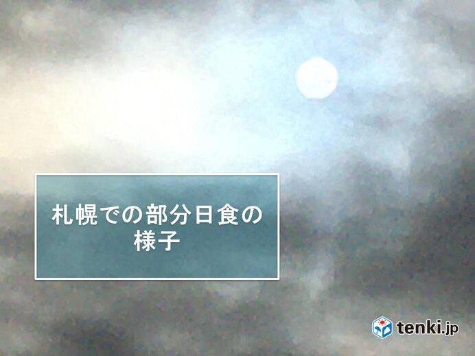 札幌でも部分日食始まる