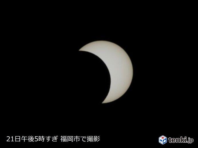 福岡 見えた! 部分日食