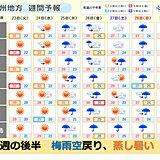 九州 内陸は最高気温35度近い暑さ 週後半は梅雨空戻る