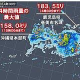沖縄や奄美で150ミリ超の雨 夜にかけても激しい雨に注意