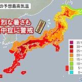 あす 西日本で猛烈な暑さも 関東は水曜から急に厳しい暑さ