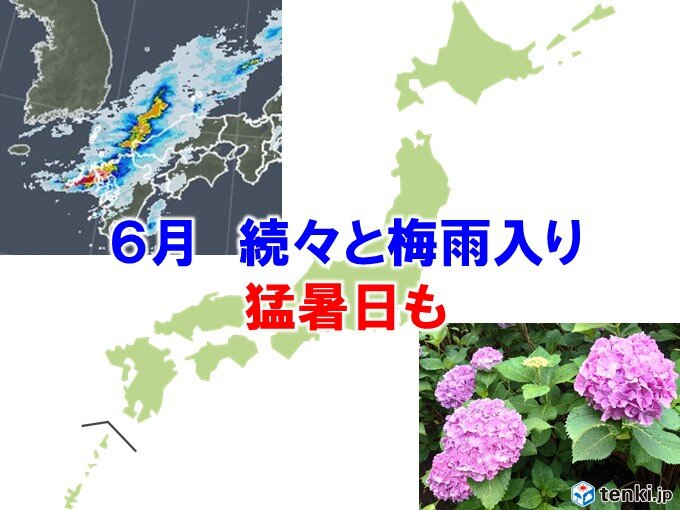 雨多く暑すぎた6月 7月の暑さと梅雨明けは?