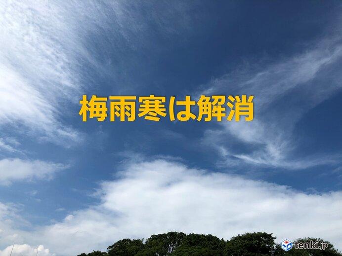 関東 梅雨寒は解消 前日より5℃以上高く ムシムシした体感
