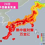 24日も広範囲で30度前後 熱中症注意 近畿や九州は猛暑も
