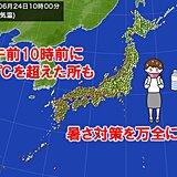 気温グングン上昇中 大阪府や鳥取県などで午前10時前に30℃超も