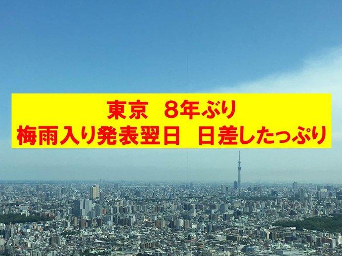 東京 8年ぶり 梅雨入り翌日に良く晴れた