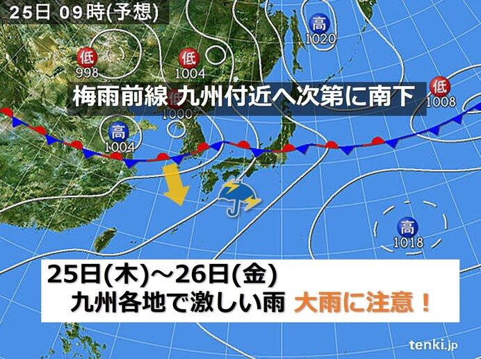 梅雨空戻る九州 大雨に注意を