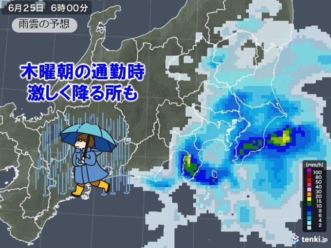関東 今夜~木曜朝の通勤時にかけて雨脚強まる 激しい雨も