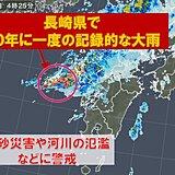 長崎県で50年に一度の記録的な大雨