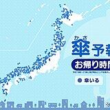 お帰り時間の傘予報 日本海側 激しい雨の所も