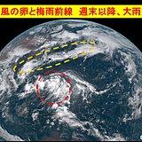 台風の卵北上 梅雨前線活発化 大雨の恐れ