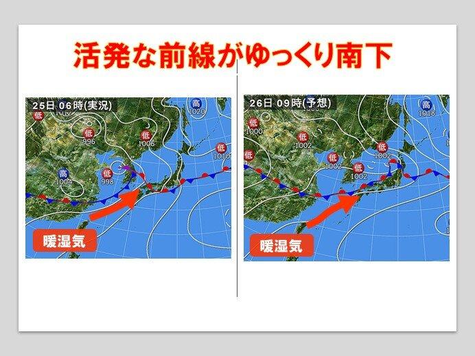 26日 梅雨前線が南下し、山陽でも激しい雨に注意