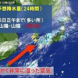 中国地方 あすの午前中にかけて断続的に激しい雨、西部を中心に大雨に注意