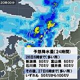 北陸 梅雨本番 あす26日(金)は激しい雨も