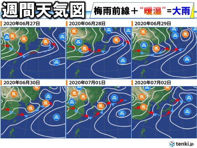 週間 7月に向け梅雨前線活発化 大雨地点が続出か!?_画像