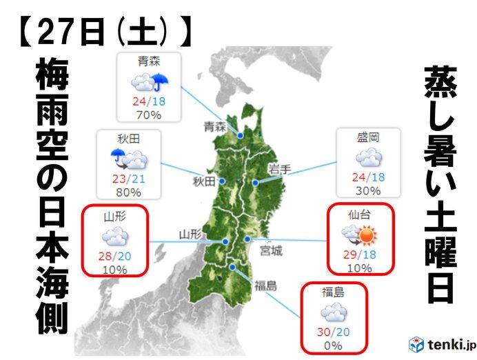 あす27日(土)太平洋側は熱中症に注意