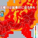関東 土曜は猛暑日に迫る所も 日曜は本降りの雨