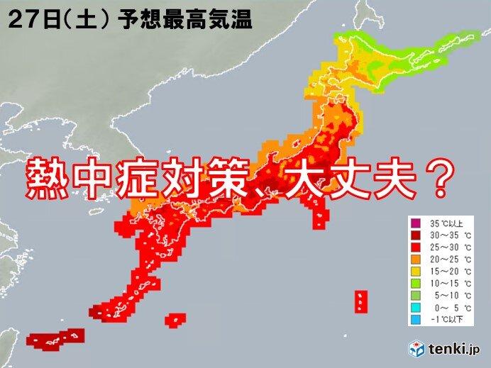27日(土)は太平洋側中心に猛烈な暑さ いまいちど熱中症対策の確認を