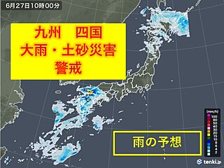 27日 九州四国 大雨土砂災害警戒 危険な暑さも