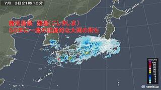 鹿児島県で50年に一度の記録的な大雨