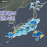 あす朝にかけて九州南部で猛烈な雨 東海や関東も激しい雨に