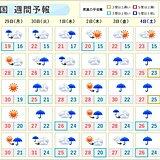 週間 大雨シーズン 警報級の大雨の恐れ 火~水曜は強風も