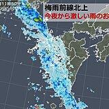 九州 29日夜~30日、警報級の大雨のおそれ 風強く荒れた天気