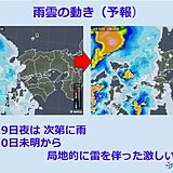 中国地方 今夜は次第に雨 あす30日にかけて局地的に激しく降る