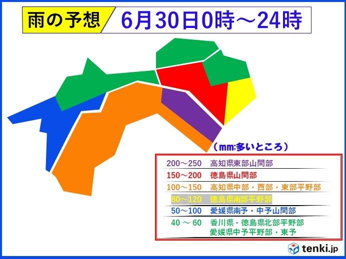 あす30日の総雨量は、高知県東部の山間部で200ミリ超の所も