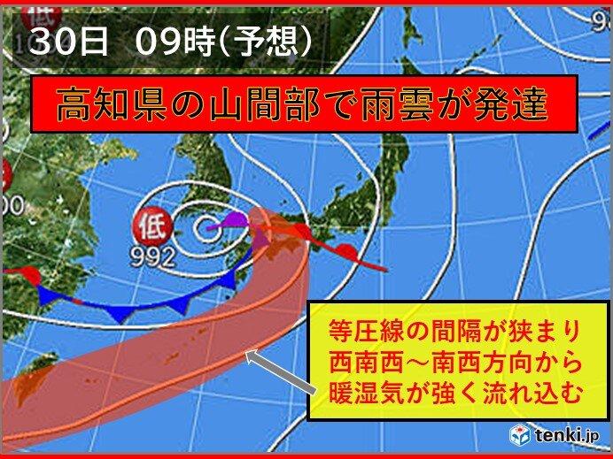 四国地方 太平洋側では山間部を中心に大雨に警戒