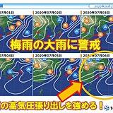 梅雨の大雨に警戒 来週は一転 夏の高気圧が主役に