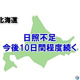 北海道 日照不足に関する情報