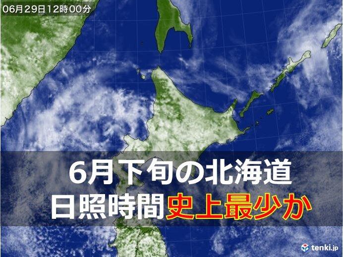梅雨ないはずなのに… 北海道で記録的日照不足