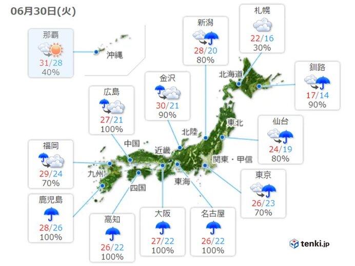 30日 日本列島大雨に警戒 300ミリ超の大雨も_画像