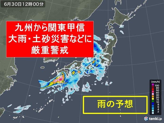 30日 日本列島大雨に警戒 300ミリ超の大雨も