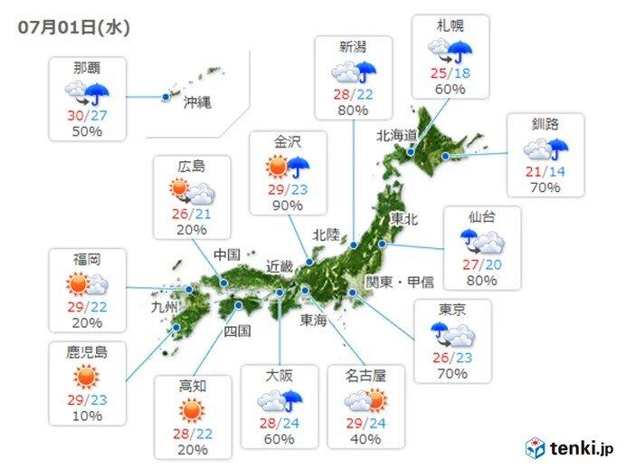あす1日(水)は西日本で天気回復も 油断は禁物
