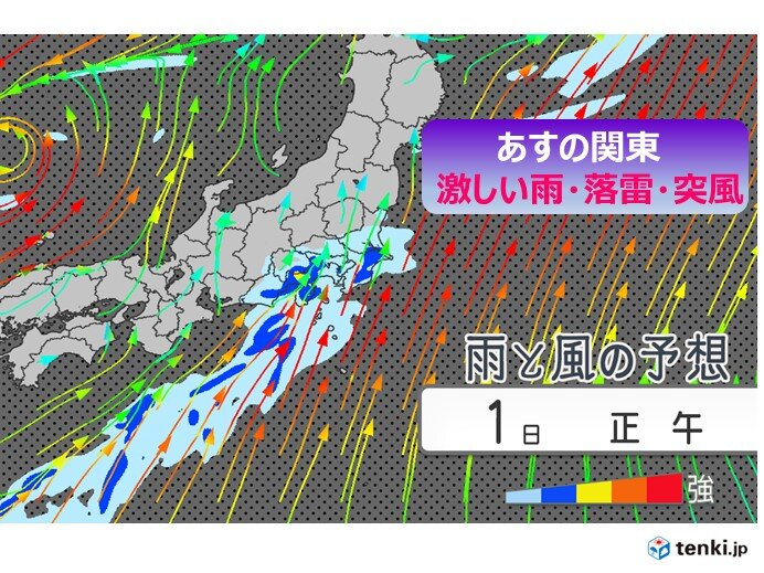 局地的な大雨のおそれ