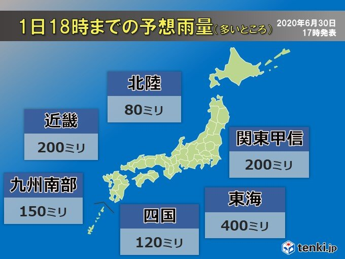 静岡県は記録的な大雨の恐れ