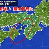 吹き荒れる南風 兵庫県や和歌山県には暴風警報も