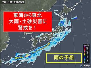 1日 7月のスタート 東海から東北で大雨土砂災害に警戒
